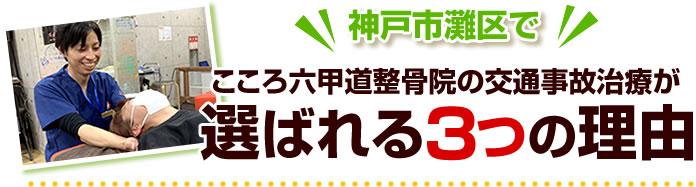 神戸市灘区で当院の交通事故治療が選ばれる3つの理由
